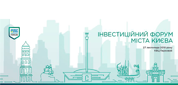 ​The Investment Forum of Kyiv-2018 will take place in the capital in November