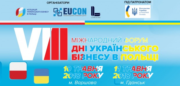 "VIII International Forum ""Days of Ukrainian Business"" will be held in Poland"