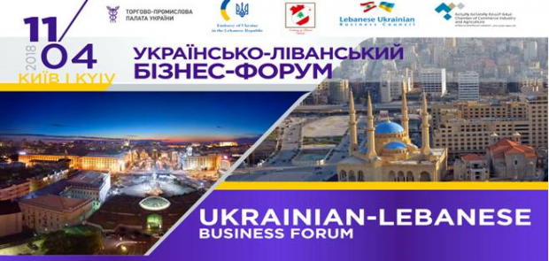 UKRAINIAN-LEBANESE BUSINESS FORUM WILL BE HELD IN KYIV