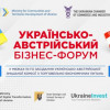 The Ukrainian-Austrian business forum will take place online on April 27, 2021