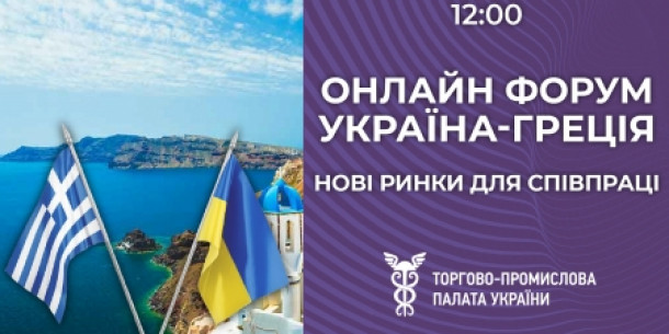 Prospects for cooperation between Ukraine and Greece will be discussed during an online conference