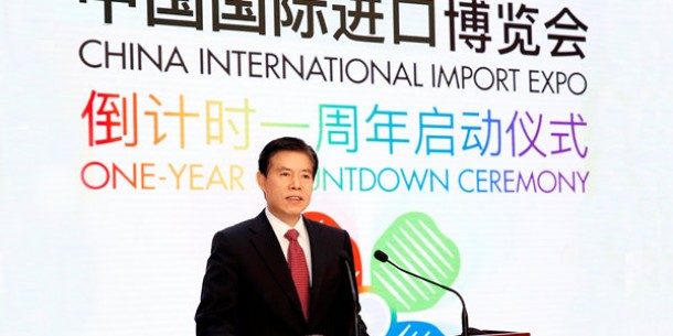 "The international exhibition ""China International Import Expo 2018"""